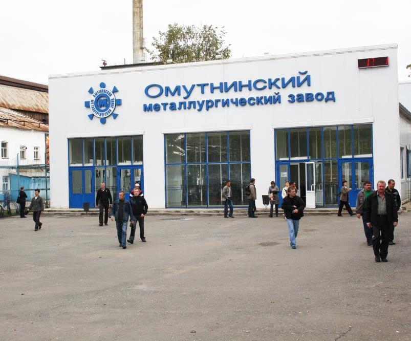 Омутнинский завод – крупнейший налогоплательщик области | 666x803